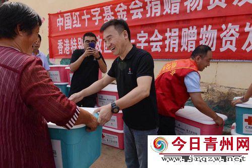 中国红十字基金会赴青州开展救灾救助