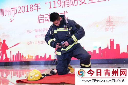 青州2018年119消防宣传月活动启动
