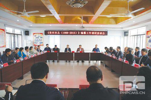 《青州市志(1988—2013)》编纂历程回顾
