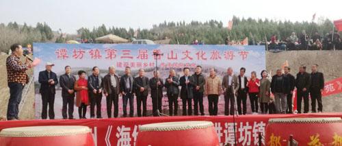 谭坊镇第三届香山文化旅游节隆重开幕