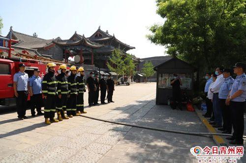 青州古城管委会筑牢安全防线 扎实开展景区安全生产大检查活动