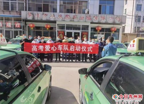 青州市交通运输局多方举措助力高考