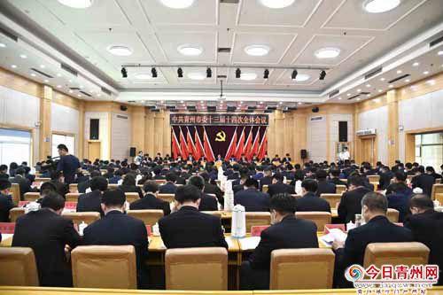 中共青州市委十三届十四次全体会议举行