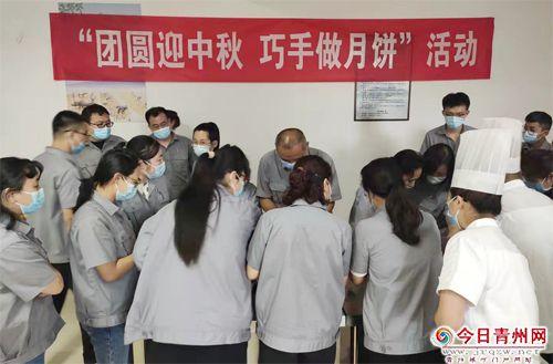 颐中(潍坊)实业有限公司:团圆迎中秋 巧手做月饼