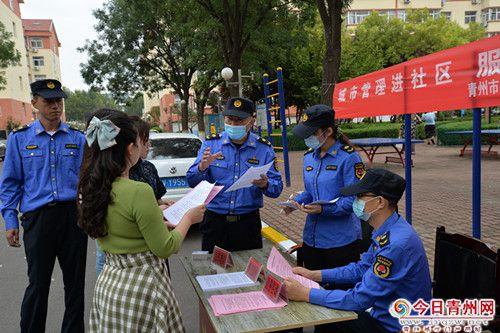 """城市管理进社区、服务群众零距离 青州市执法局开展城管""""进社区""""""""开放日""""活动"""