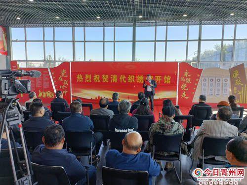 清代织绣馆开馆仪式在淄博市举办